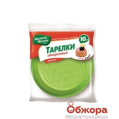 Тарелка Мелочи Жизни 160 мм 10 шт/уп – ИМ «Обжора»