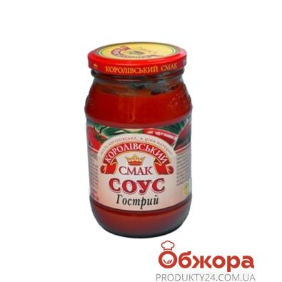 Соус Королевский Смак 460г томатный Острый ст/б – ИМ «Обжора»