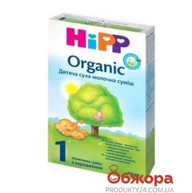 Молочная смесь  Хипп (Hipp) Organic-1 с рождения 800 г – ИМ «Обжора»