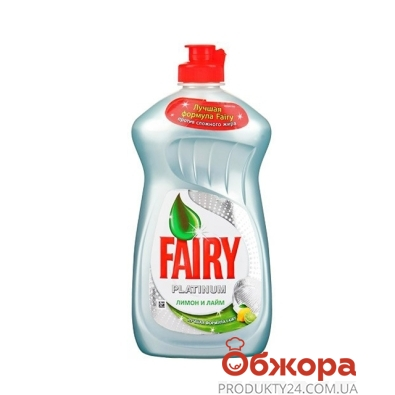 Жидкость для мытья посуды Фери (Fairy) Платинум лимон/лайм 480 мл – ИМ «Обжора»