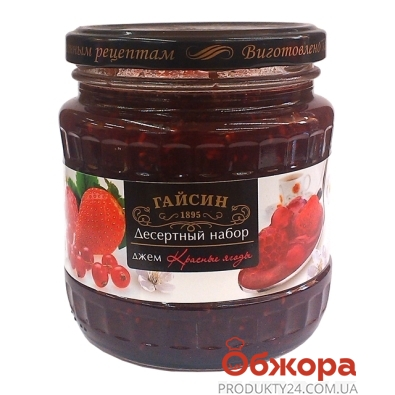 Джем Гайсин ягоды 525 г – ИМ «Обжора»