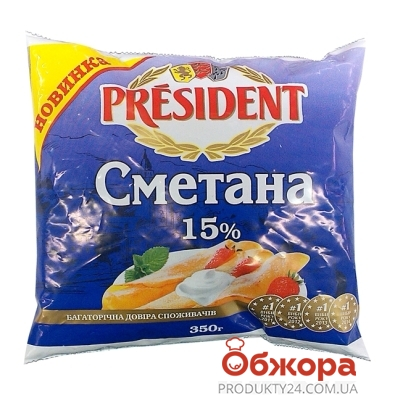 Сметана Президент 15% 350 г – ИМ «Обжора»