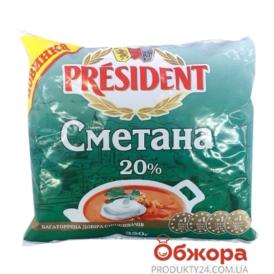 Сметана Президент 20% 350 г – ИМ «Обжора»
