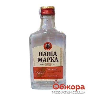 Водка Наша марка Калиновая 0,25 л – ИМ «Обжора»