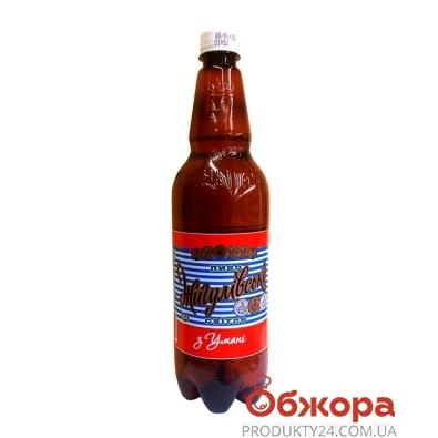 Пиво Умань Жигулёвское 1л – ИМ «Обжора»