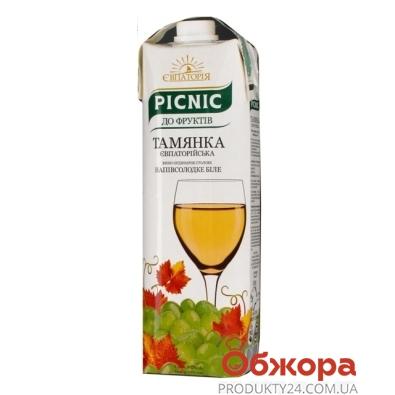 Вино Пикник (Picnic) Тамянка белое п/сл. 1 л – ИМ «Обжора»