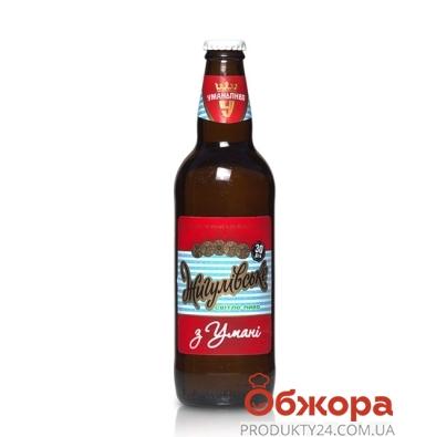 Пиво Умань Жигулёвское 0,5л – ИМ «Обжора»
