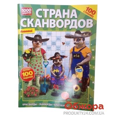 Журнал Страна сканвордов – ИМ «Обжора»