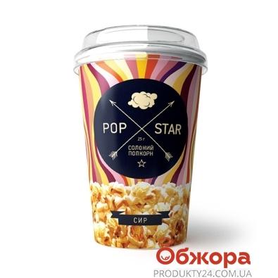 Поп корн Поп Стар (Pop Star) сыр стакан 100 г – ИМ «Обжора»