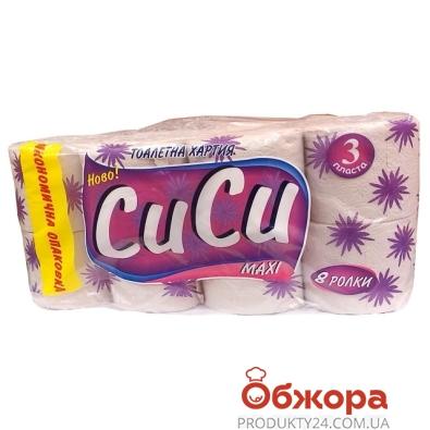 Туалетная бумага Макси Сиси.8. 3 слоя/100%/переработана. – ИМ «Обжора»