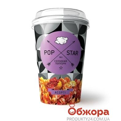 Поп корн Поп Стар (Pop Star) ассорти стакан 100 г – ИМ «Обжора»