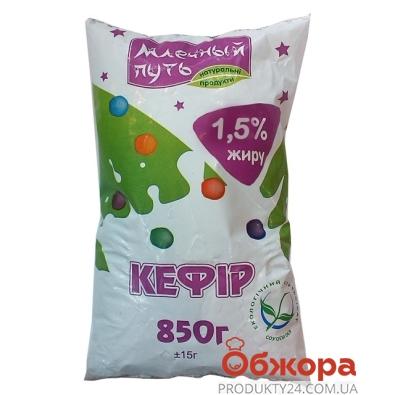 Кефир Млечный путь 1,5% 850 г – ИМ «Обжора»
