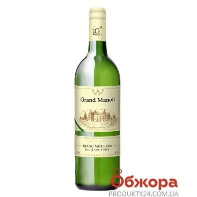 Вино Гранд Манор (Grand Manoir) Бланк бел. п/сл. 0,75л – ИМ «Обжора»
