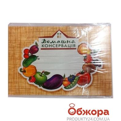 Наклейка Домашняя консервация 10 шт – ИМ «Обжора»
