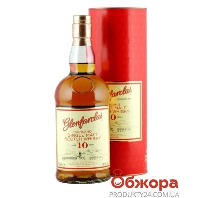 Виски Гленфарклас (Glenfarclas) 10 лет 0,7 л – ИМ «Обжора»