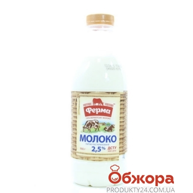 Молоко Ферма 2,5% 0,840г пет/пляш – ІМ «Обжора»