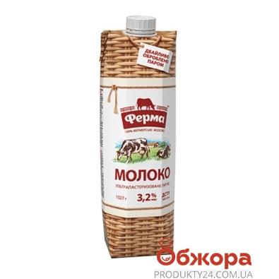 Молоко Ферма 3,2% 1л  т/п – ИМ «Обжора»
