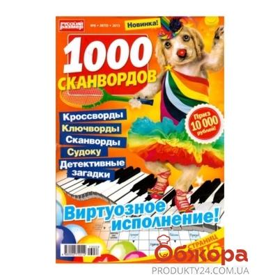 Журнал 1000 сканвордов – ИМ «Обжора»