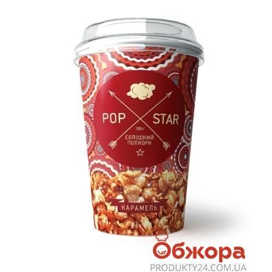 Поп корн Поп Стар (Pop Star) карамель стакан 100 г – ИМ «Обжора»