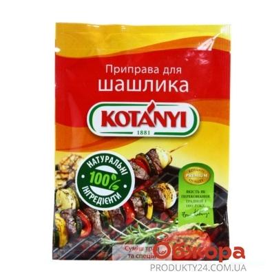 Приправа Котани (Kotanyi) для шашлыка 25 г – ИМ «Обжора»