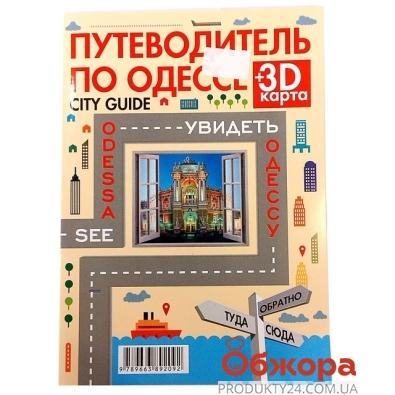 Путеводитель по Одессе + 3D карта – ИМ «Обжора»
