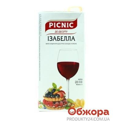 Вино Пикник (Picnic) Изабелла сладкое красное 1 л – ИМ «Обжора»