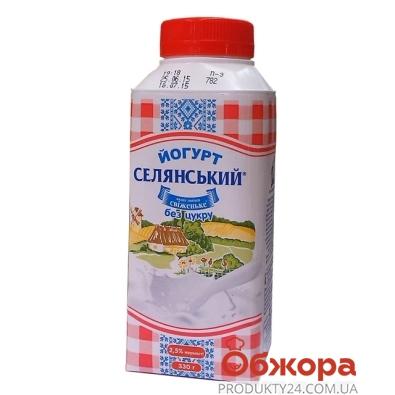Йогурт Селянское без сахара 2,5% 330 г – ИМ «Обжора»