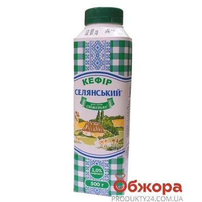 Кефир Селянское 1% 0,5 л – ИМ «Обжора»