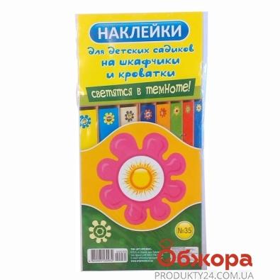 Наклейка Арт-Презент для детских садиков – ИМ «Обжора»
