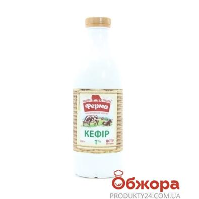 Кефир Ферма 1,0% 900 г – ИМ «Обжора»