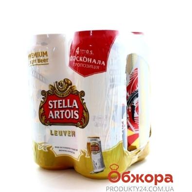 Пиво Стелла Артуа (Stella Artois) 0.5л ж/б 4*0,5 – ИМ «Обжора»