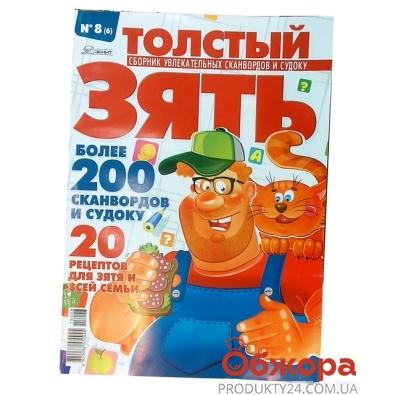 Журнал Толстый зять – ИМ «Обжора»
