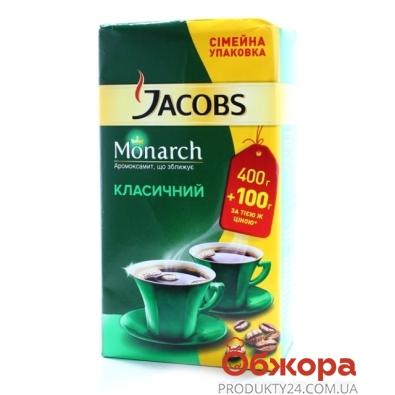 Кофе Якобс (Jacobs) Монарх молотый 500 г – ИМ «Обжора»
