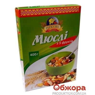 Мюсли Геркулес 5 фруктов 400 г – ИМ «Обжора»