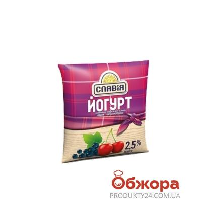 Йогурт Славия Вишня-смородина 2,5% 400 г – ИМ «Обжора»