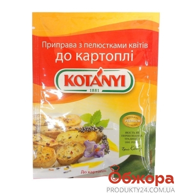 Приправы Котани (Kotanyi) к картофелю с лепестками цветов 20 г – ИМ «Обжора»