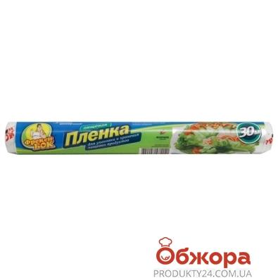 Плёнка Фрекен Бок пищевая 30м – ИМ «Обжора»