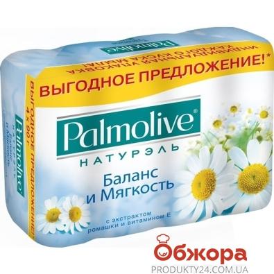 Мыло Палмолив (Palmolive) Натурель Ромашка 4*90 гр. – ИМ «Обжора»