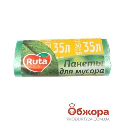 Пакеты Рута для мусора 35 л 30 шт – ИМ «Обжора»