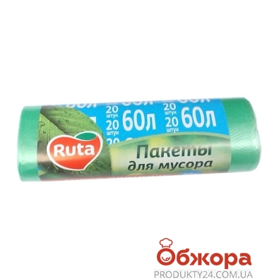 Пакеты Рута для мусора 60л 20 шт – ИМ «Обжора»