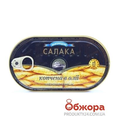 Конс.Салака коп.в/м 190г Аквамарин эксклюзив – ИМ «Обжора»