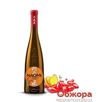Вино Наоми (NAOMI) Ягоды годжи и имбирь 0,7л. – ИМ «Обжора»