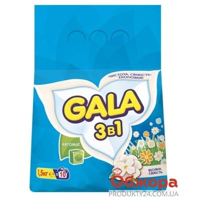 Стиральный порошок Гала (Gala) Автомат Весенняя свежесть 1,5 кг – ИМ «Обжора»