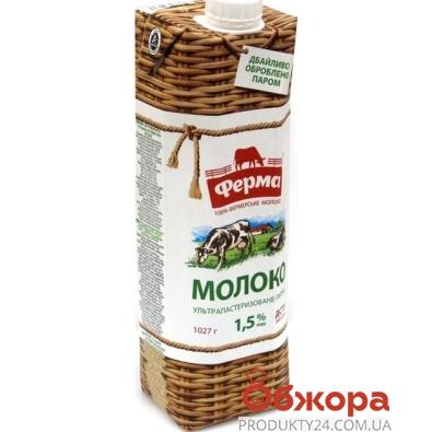 Молоко Ферма 1,5% 1л  т/п – ИМ «Обжора»