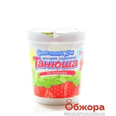 Десерт творожный Смачненький Танюша клубника 180 г 7,5% – ИМ «Обжора»