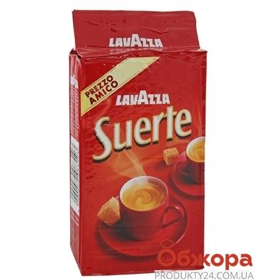Кофе Лавазза Суерте 250г мол/брикет – ИМ «Обжора»