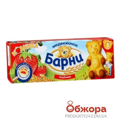 Бисквит Корона Барни клубника 30г*5шт – ИМ «Обжора»