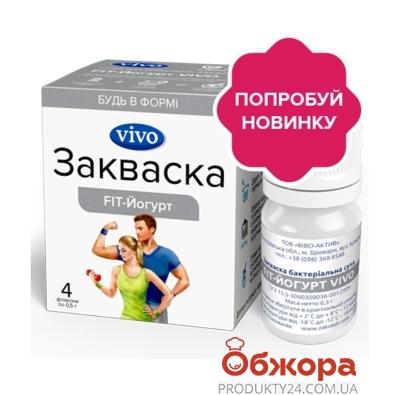 Закваска Виво (VIVO) Фит-йогурт 4*0.5г – ИМ «Обжора»