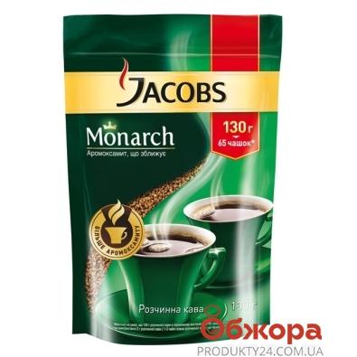 Кофе Якобс Монарх растворимый 130 г – ИМ «Обжора»