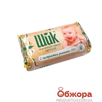 Мыло Шик Детское с экстрактом ромашки 150 г – ИМ «Обжора»